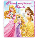 Princess fleece blanket forever friends